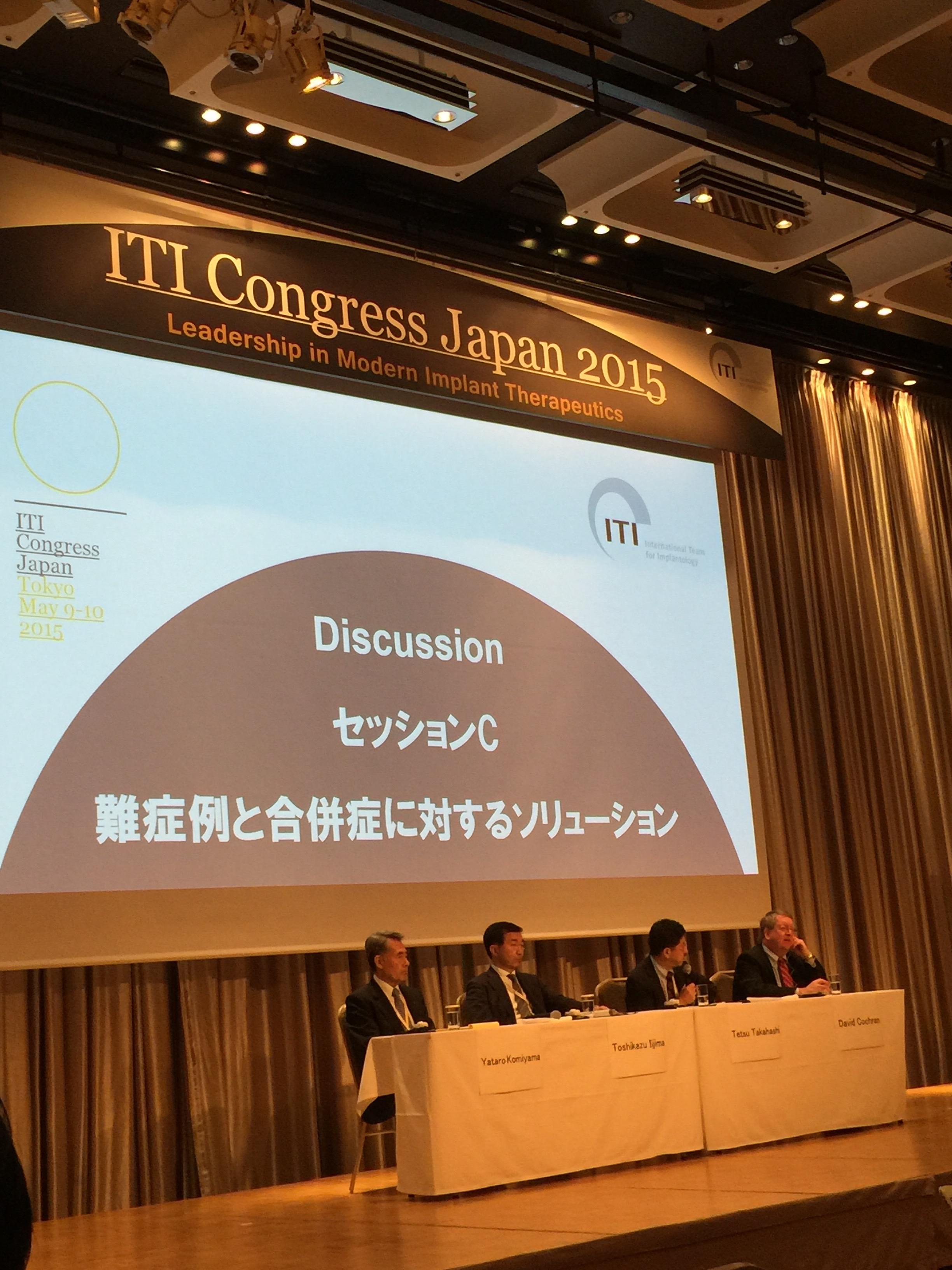 ITI congress japan 2015 |インプラント治療