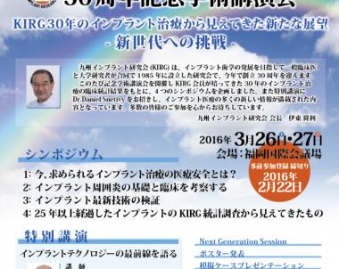九州インプラント研究会30周年記念学術講演会|院長の活動