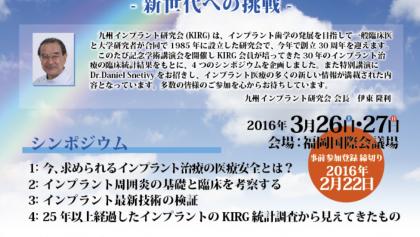 九州インプラント研究会30周年記念学術講演会 院長の活動