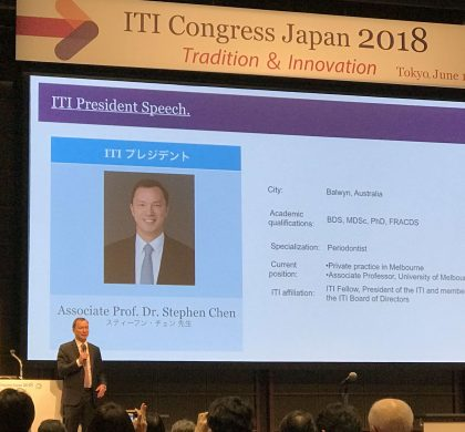 ITI congress Japan 2018|院長の活動